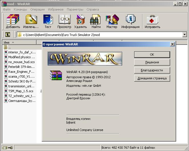 Winrar x64 (64 bit) 4.20 crack download